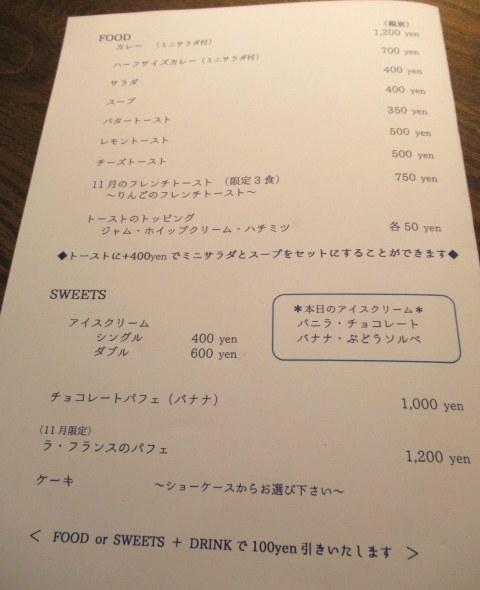 Cafe Patra カフェパトラ * 11月のパフェはラ・フランス♪_f0236260_01170719.jpg