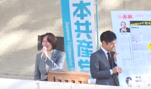 共産党田村智子「桜を見る会」緊急街頭宣伝_a0045064_10145226.png
