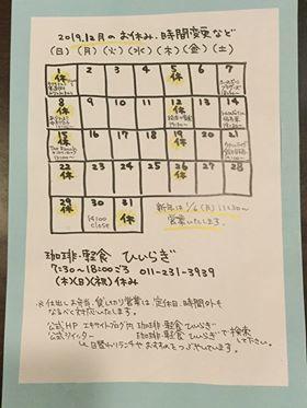 2019.12月のお休み など_a0277365_10335253.jpg