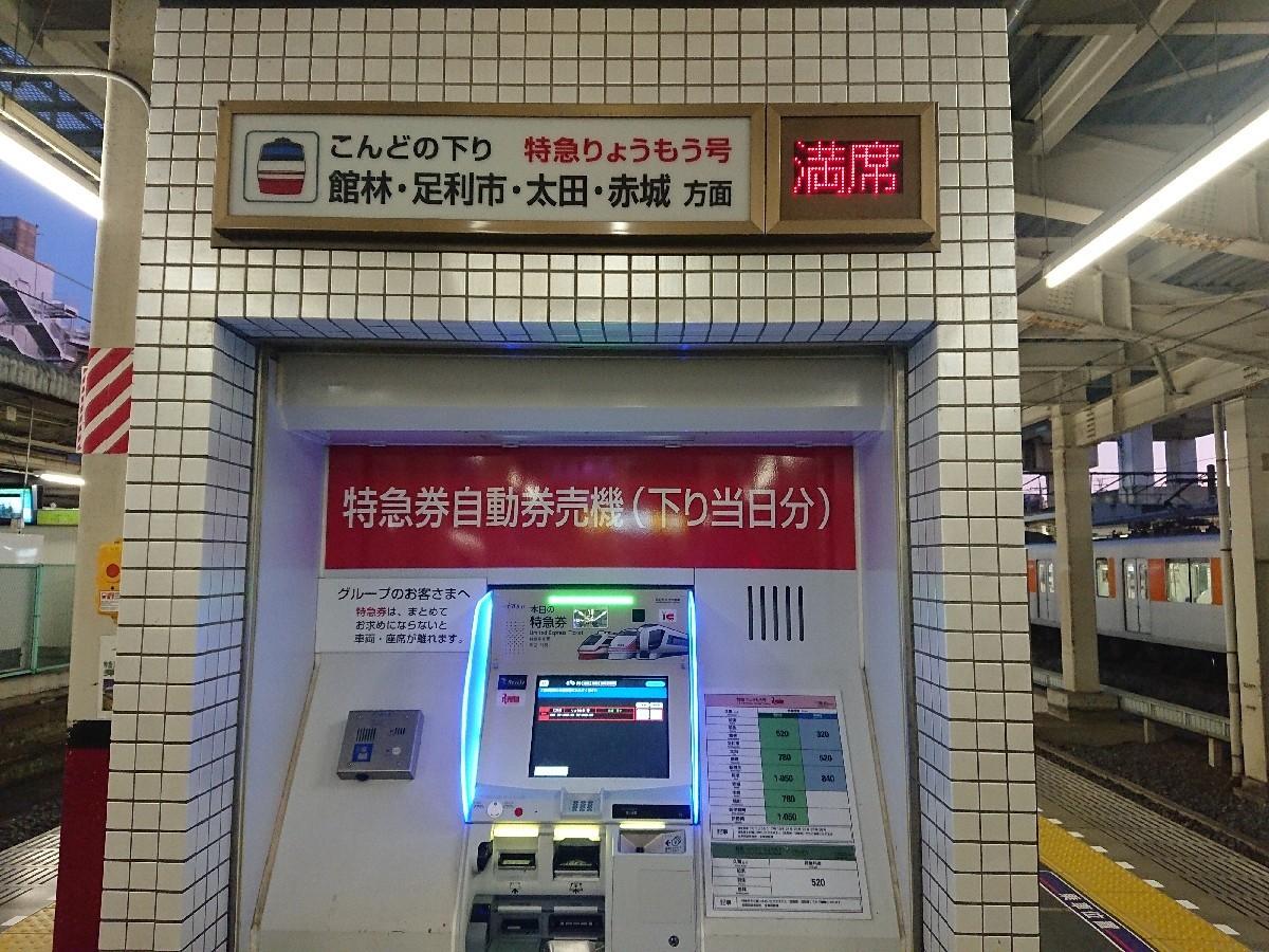 久喜駅で乗り換えちゅー_c0100865_06102085.jpg