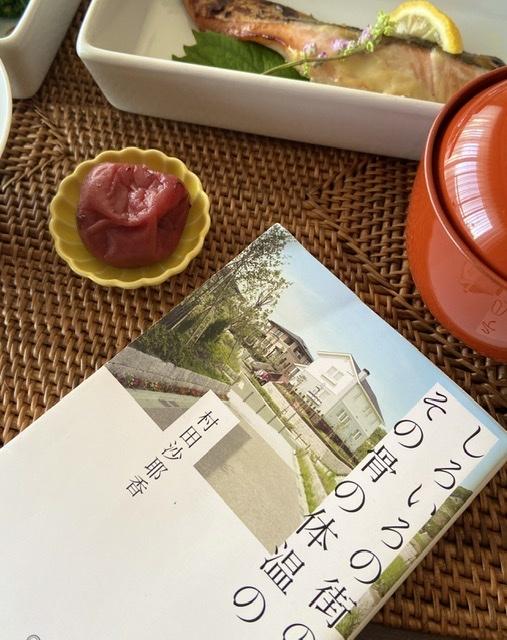 秋鮭の西京焼きと読みさしの本_d0327373_10085485.jpeg