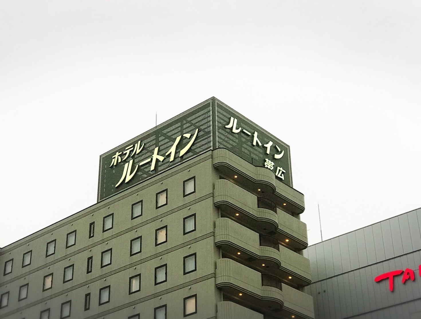 ホテル ルートイン/帯広市_c0378174_16180670.jpg