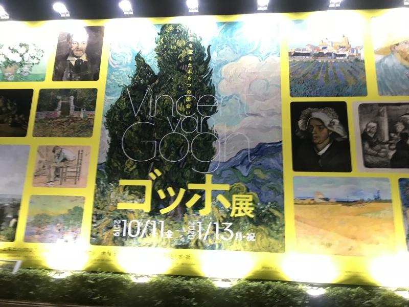 ゴッホ展(上野の森美術館)_c0366777_20525711.jpeg