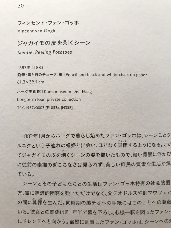 ゴッホ展(上野の森美術館)_c0366777_21174205.jpeg