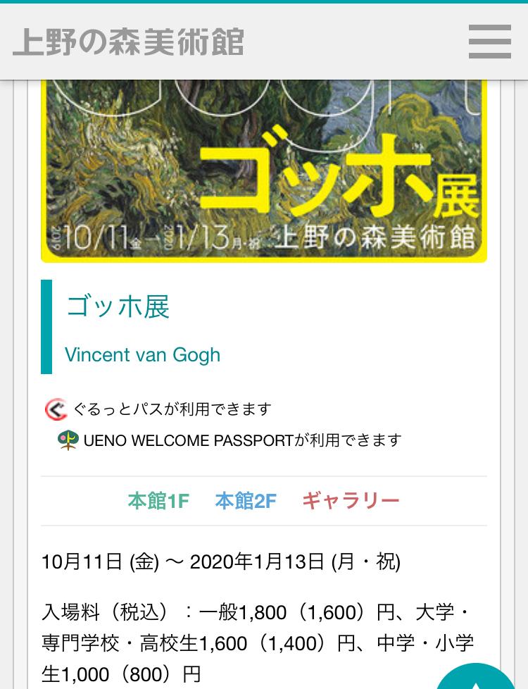 ゴッホ展(上野の森美術館)_c0366777_21300455.jpeg