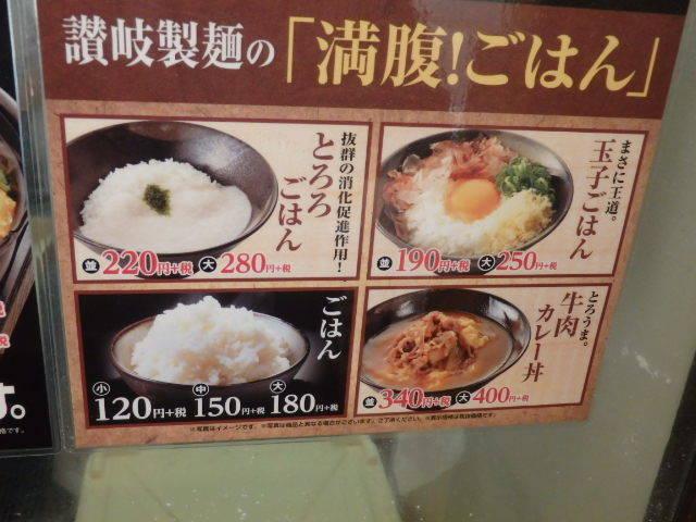 讃岐製麺       箕面半町店_c0118393_10205005.jpg