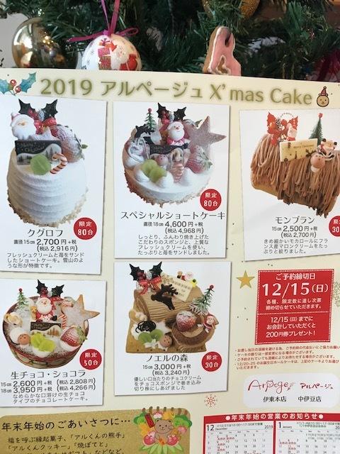2019 クリスマスケーキ予約はじまりました_d0193795_14265417.jpg