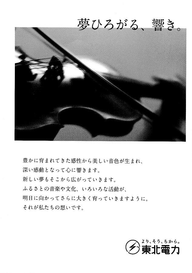 もりおか「第九」特別演奏会_c0125004_20540059.jpg