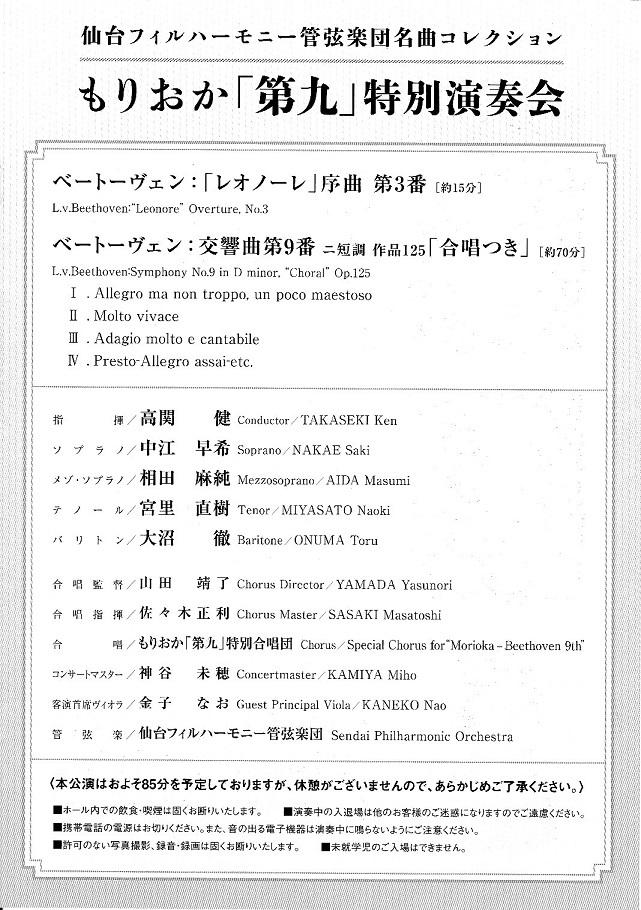 もりおか「第九」特別演奏会_c0125004_20565944.jpg