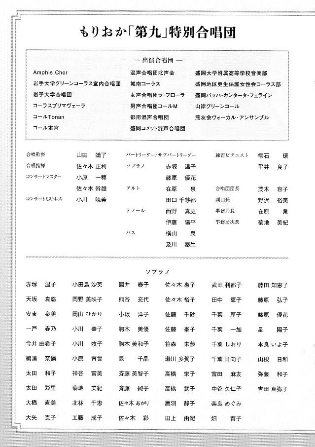 もりおか「第九」特別演奏会_c0125004_21025322.jpg