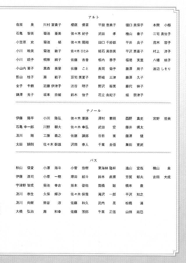 もりおか「第九」特別演奏会_c0125004_21030714.jpg