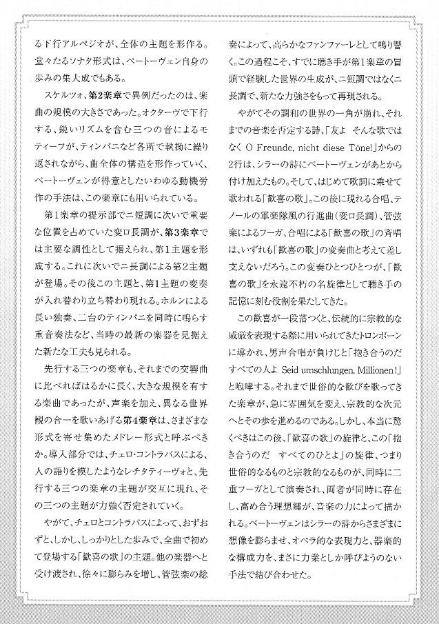 もりおか「第九」特別演奏会_c0125004_21075564.jpg