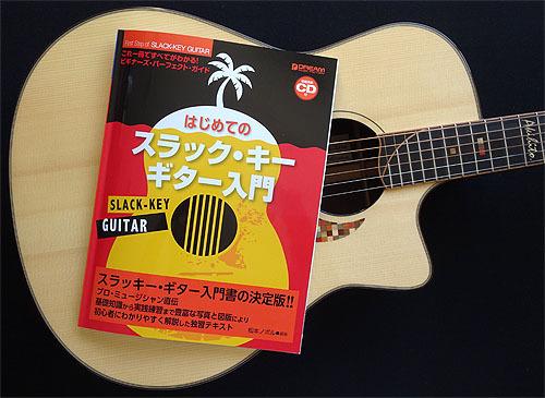はじめてのスラック・キー・ギター入門_c0137404_21153895.jpg