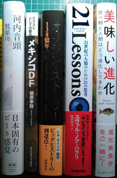 注目新刊:ハラリ第3作『21 Lessons』河出書房新社、ほか - ウラゲツ☆ブログ