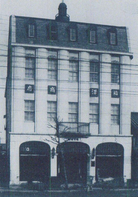 建築家・関根要太郎、生誕130年・没後60年(その1)_f0142606_22325563.jpg