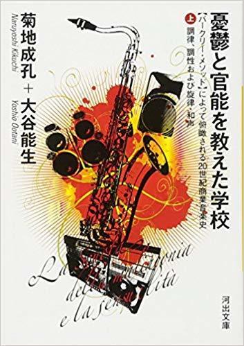 菊地成孔+大谷能生著 『憂鬱と官能を教えた学校(上下)』_b0074416_20001812.jpg