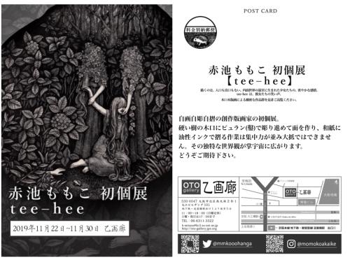赤池ももこ 初個展 tee-hee 〈木口木版画〉2019.11.22〜30 (24休)_b0124224_10021222.jpeg