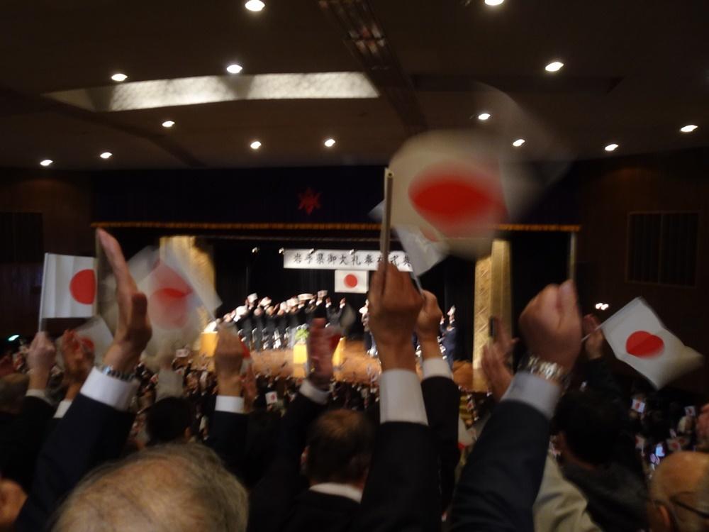 岩手県御大礼奉祝式典へ_c0111229_20121244.jpg