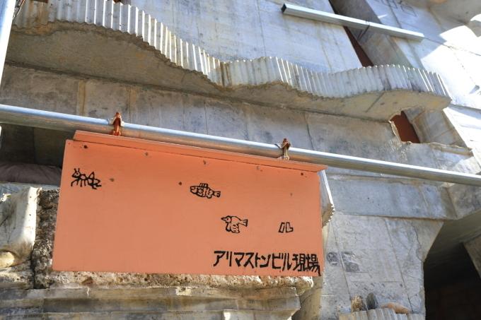 レトロ建物探訪 part 1_f0348831_21090460.jpg