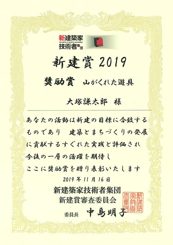 13回新建賞2019にて「奨励賞」を受賞しました_a0279334_09532992.jpg