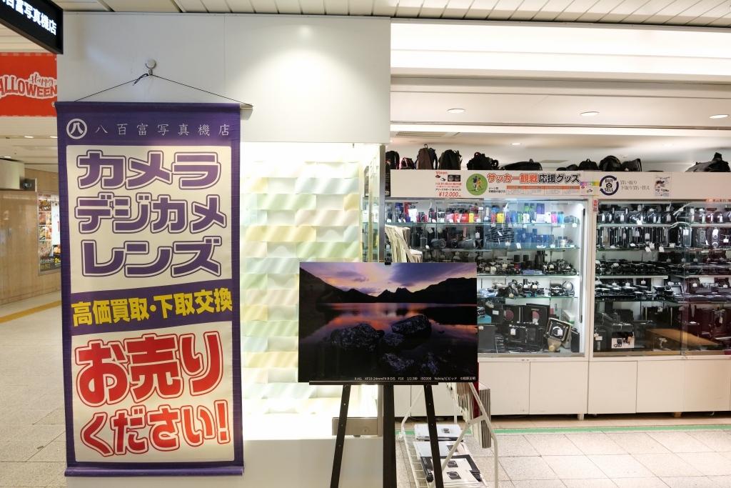 大阪梅田・八百富写真機店_f0050534_10213272.jpg