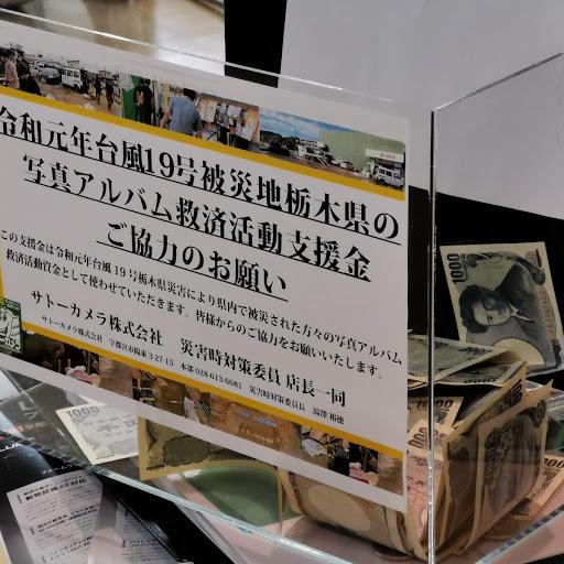サトーカメラ宇都宮本店 チャリティートークショウ 御礼_f0050534_16491302.jpg