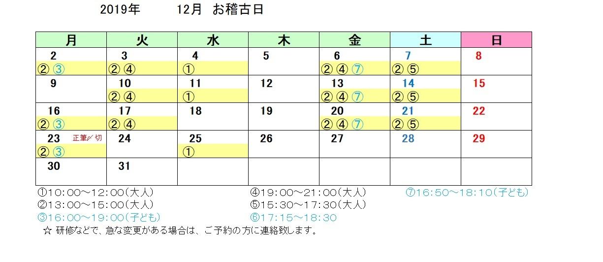 2019.12月お稽古日_e0272038_19230906.jpg