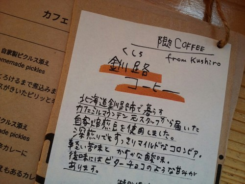 釧路コーヒー!と本日は!_b0207642_20195328.jpg
