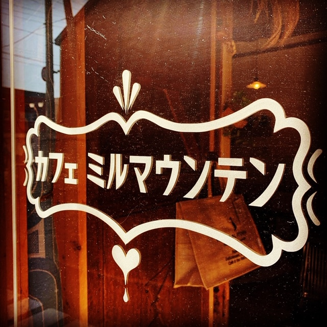 釧路コーヒー!と本日は!_b0207642_20221766.jpg