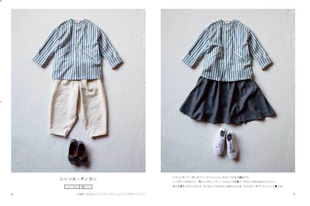 新刊「長く楽しむ、子ども服」の作品紹介~トップス編②_d0227246_12221345.jpg