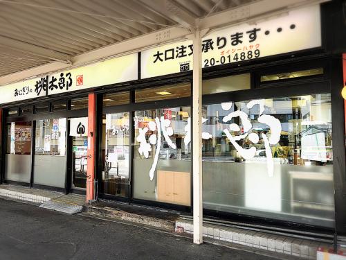 おにぎりの桃太郎 エスカーラ店_e0292546_22443907.jpg