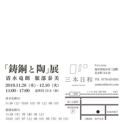 「鋳銅と陶」展_a0197647_11344665.jpg