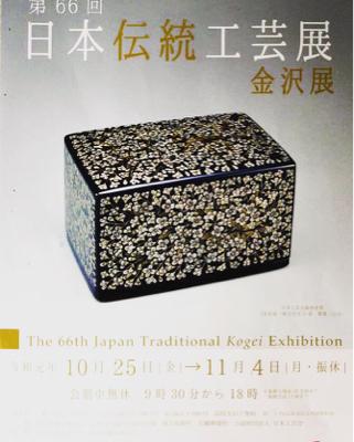 第66回 日本伝統工芸展_a0197647_11385089.jpg