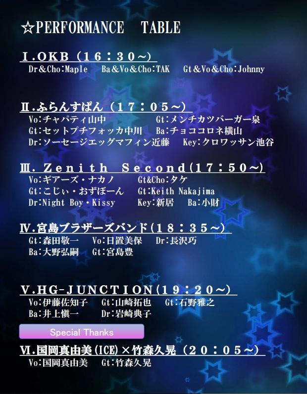 ゲストライブのお知らせ〜_d0124753_20094108.jpg