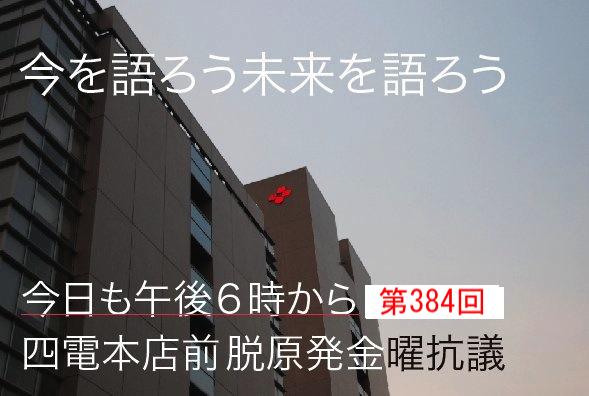 384回目四電本社前再稼働反対抗議レポ 11月15日(金)高松 【 伊方原発を止める。私たちは止まらない。56】【 自宅から一歩も出てはいけない。 】_b0242956_19470253.jpg