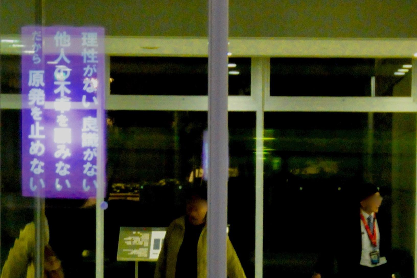 384回目四電本社前再稼働反対抗議レポ 11月15日(金)高松 【 伊方原発を止める。私たちは止まらない。56】【 自宅から一歩も出てはいけない。 】_b0242956_19583072.jpeg