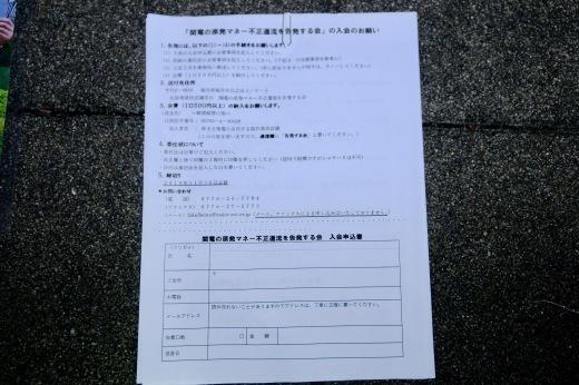 384回目四電本社前再稼働反対抗議レポ 11月15日(金)高松 【 伊方原発を止める。私たちは止まらない。56】【 自宅から一歩も出てはいけない。 】_b0242956_20024033.jpeg