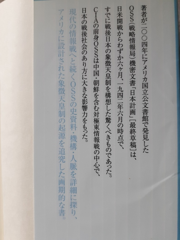 「 天皇陛下万歳 」をすれば【 滅びる! 】ことは今の安倍晋三を見れば解る!_d0241558_08125436.jpg