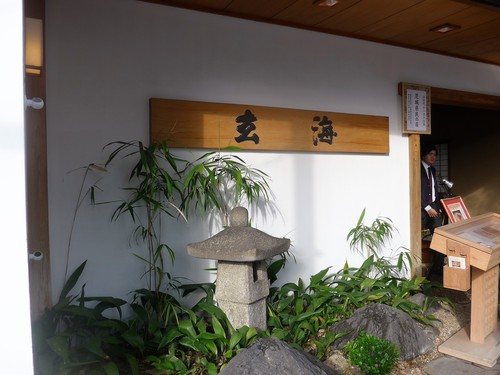 新宿御苑前「げんかい食堂」へ行く。_f0232060_1126038.jpg