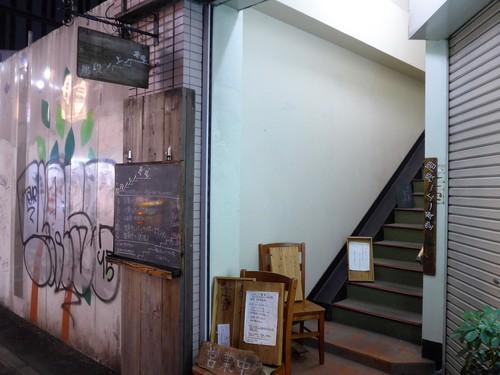 吉祥寺「階段ノ上ノ食堂」へ行く。_f0232060_11545922.jpg
