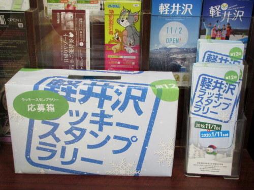 2019・軽井沢の紅葉速報⑧ * 週末の軽井沢駅前_f0236260_01082325.jpg