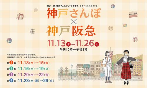 『神戸さんぽ×神戸阪急』お店番スケジュール_f0162263_11370766.jpg