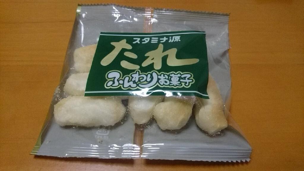 スタミナ源たれ、ふんわりお菓子_b0106766_18174814.jpg