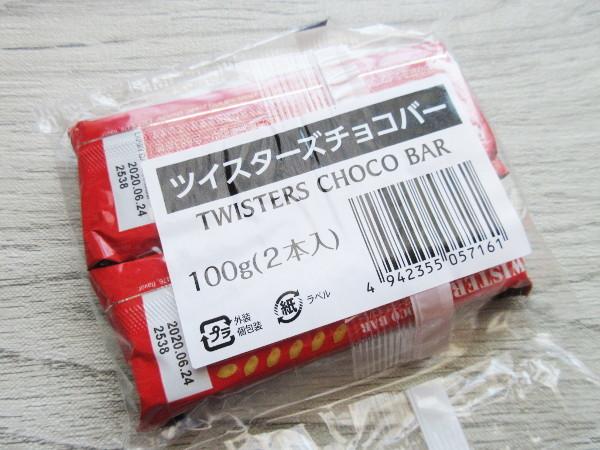 【株式会社神戸物産】ツイスターズチョコバー_c0152767_20392948.jpg