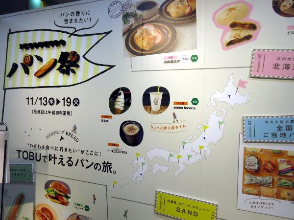 ベーカリー兎座Lepus@IKEBUKURO パン祭_c0152767_21174933.jpg