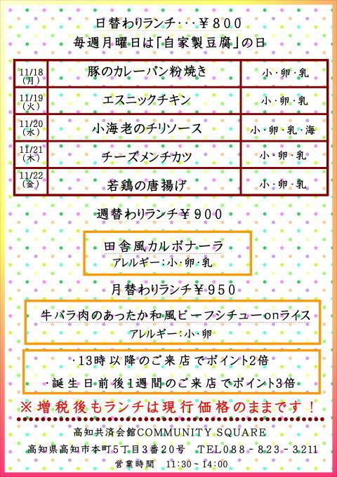11/18(月)~11/22(金)までのランチメニュー_d0172367_14560190.jpg