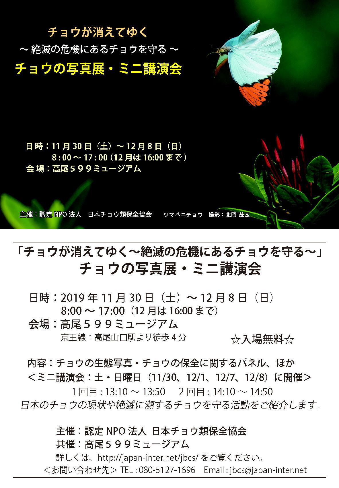 蝶の写真展示会の案内ほか_a0146869_21091265.jpg