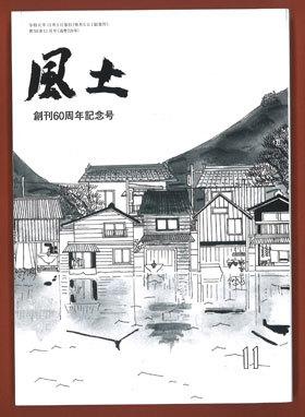 「風土」創刊六十周年お祝いの会。_f0071480_18554927.jpg