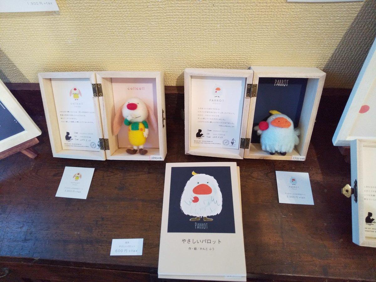 MoterTree個展、インコと鳥の雑貨展終了しました!チェリコロル作品展【星のまほう】開催中!_d0322493_00463264.jpg