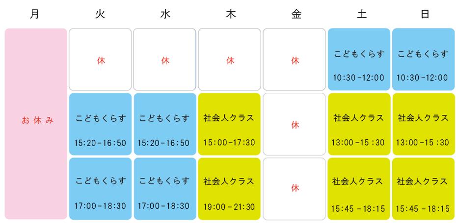 コース・料金(2019/9/30更新)_d0130395_17470210.jpg